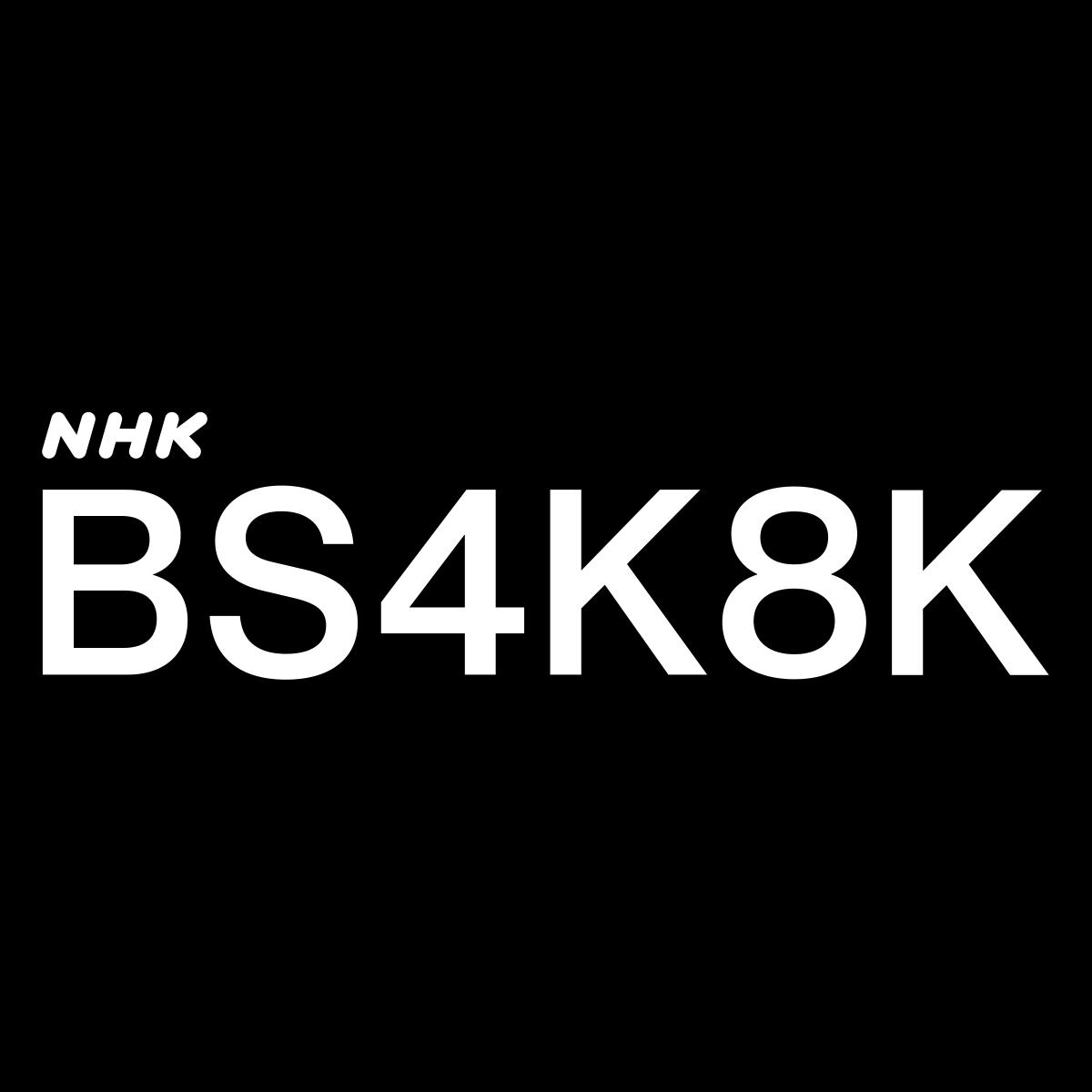 画像: NHK BS4K・BS8K|NHK
