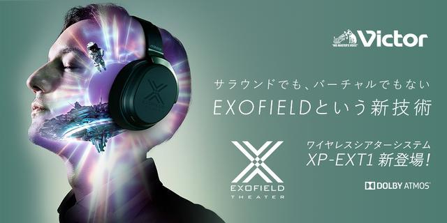 画像: XP-EX1 | EXOFIELD|ワイヤレスシアターシステム | シアターバー| スピーカー|ホームシアター|EXOFIELD THEATER の情報ページ | VICTOR