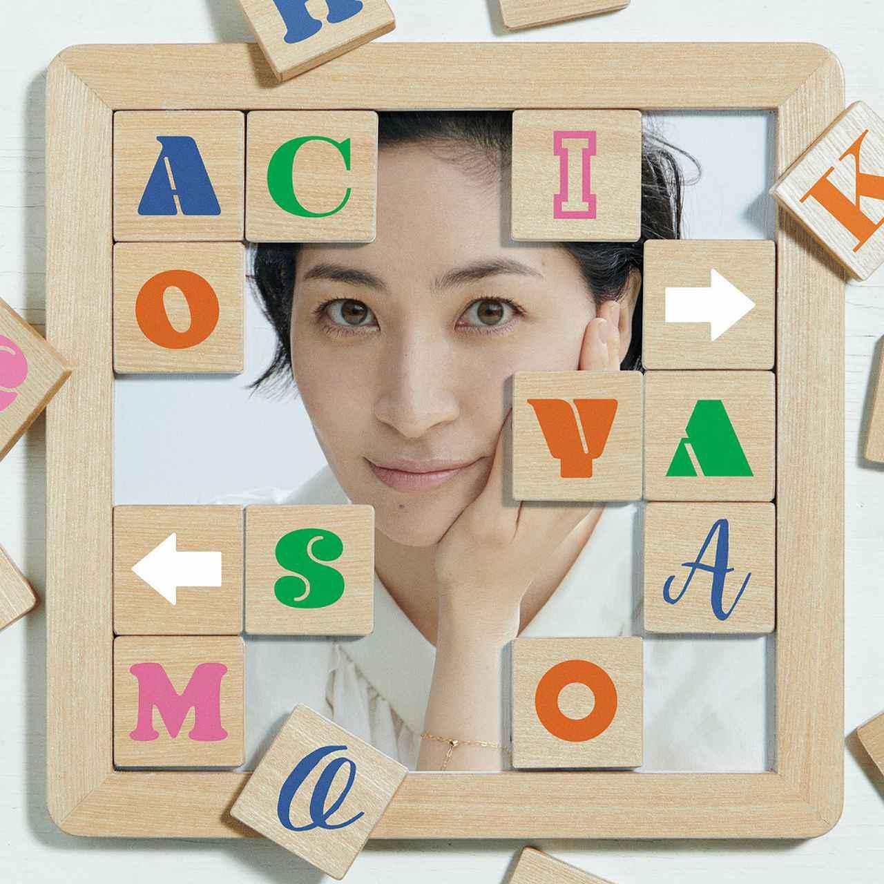 画像: 25周年記念アルバム シングルコレクション+ アチコチ / 坂本 真綾