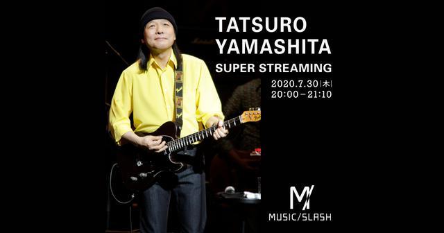 画像: 山下達郎 初のライブ映像配信が決定!MUSIC/SLASH『TATSURO YAMASHITA SUPER STREAMING』に出演。MUSIC/SLASH | 音楽を最高品質で提供する動画配信サービス。音楽を愛し、音楽を本当に届けたい人、届けて欲しいと願う人のために。