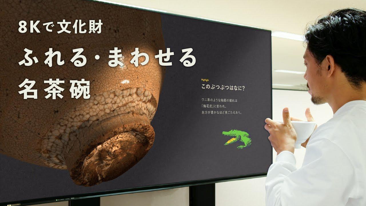 画像: 「8Kで本物に触れる」をテーマに文化財鑑賞ソリューションを共同開発、実証実験を公開:シャープ・文化財活用センター・東京国立博物館の三者で youtu.be