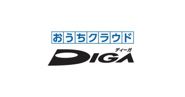 画像: お部屋ジャンプリンク | 商品一覧 | ブルーレイ/DVDレコーダー DIGA (ディーガ) | Panasonic