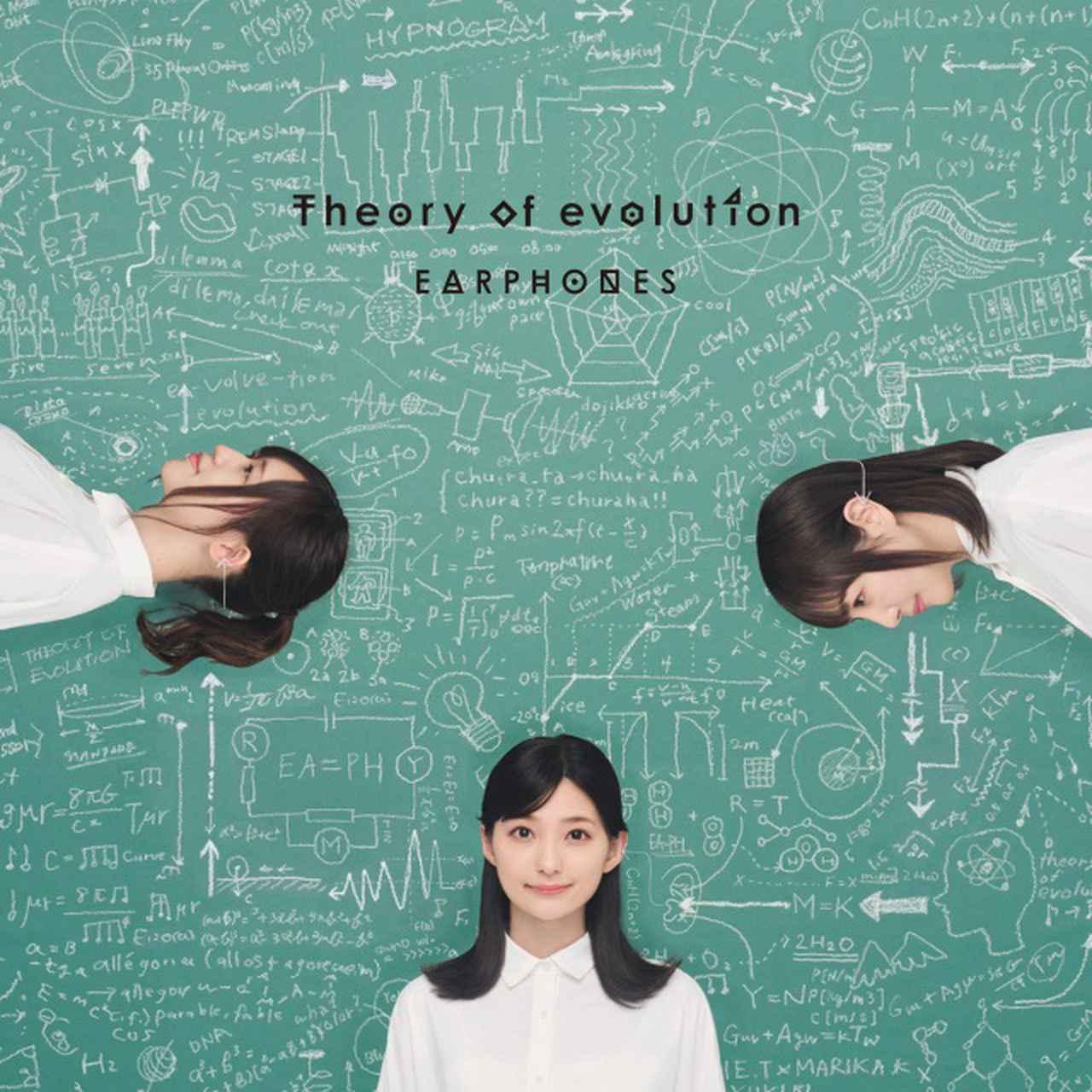 画像: Theory of evolution / イヤホンズ on OTOTOY Music Store