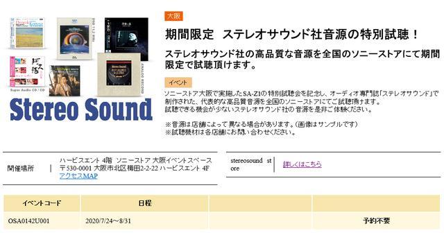 画像: それぞれのお店のホームページでも告知していただいていますので、こちらもチェックです! www.sony.jp
