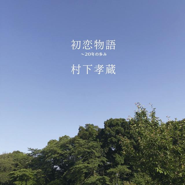 画像: 初恋物語 ~20年の歩み/村下 孝蔵