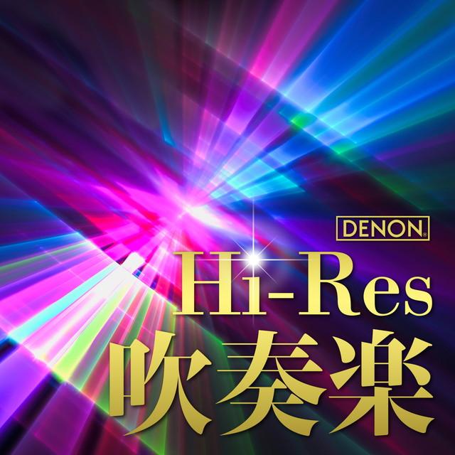 画像: DENONハイレゾ・吹奏楽 (96kHz/24bit)/東京佼成ウインドオーケストラ
