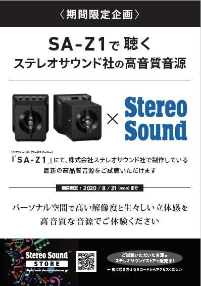 画像: ソニーストア各店では、こんなPOP & 掲示板が目印ですよ! www.sony.jp