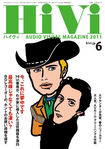 画像: 以下の記事はHiVi2011年6月号に掲載されています www.stereosound-store.jp