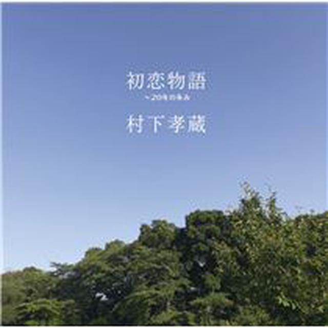 画像: 初恋物語 ~20年の歩み - ハイレゾ音源配信サイト【e-onkyo music】