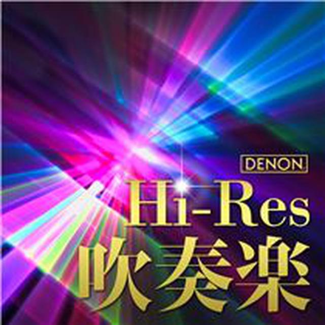画像: DENONハイレゾ・吹奏楽 (96kHz/24bit) - ハイレゾ音源配信サイト【e-onkyo music】