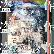 画像: 盗作 - ハイレゾ音源配信サイト【e-onkyo music】