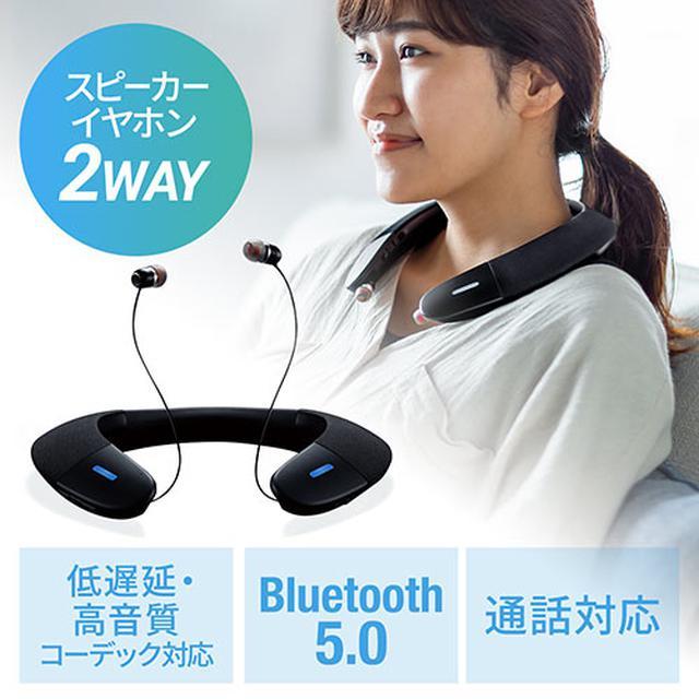 画像: ウェアラブルスピーカー(ネックスピーカー・Bluetooth5.0・テレビスピーカー・ワイヤレス・低遅延対応・イヤホン対応) 400-BTSH015の販売商品 | 通販ならサンワダイレクト