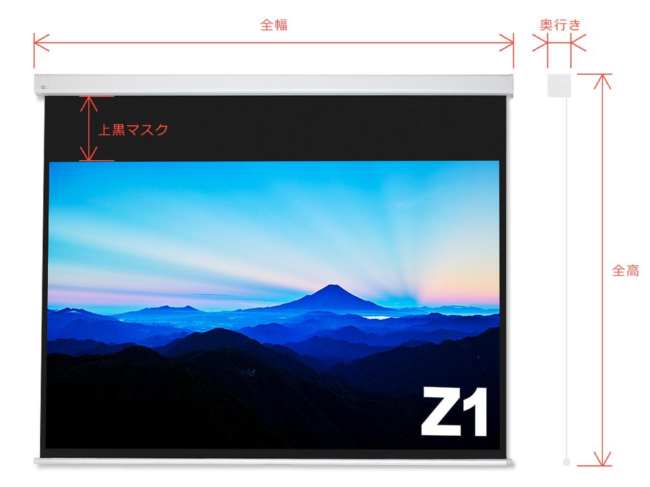 画像: 株式会社オーエスプラスe 製品情報 電動スクリーンZ1 手動スクリーンX1