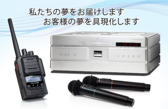 画像: 株式会社CSR オーディオ機器・無線機器のプロフェッショナル