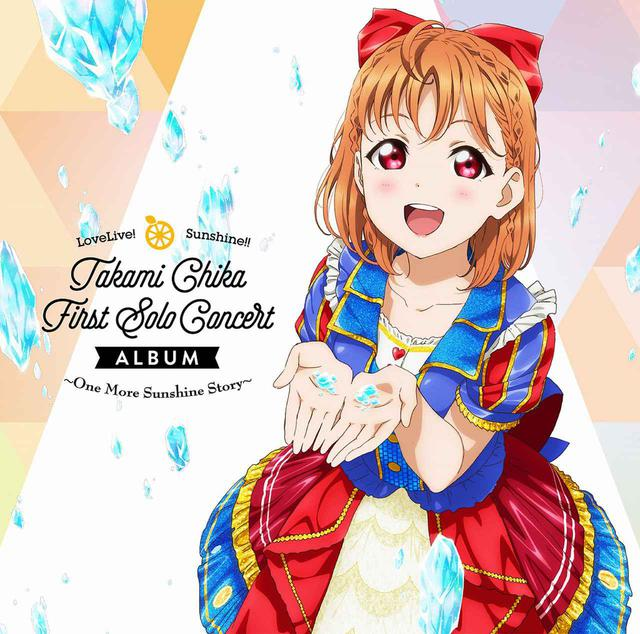 画像: LoveLive! Sunshine!! Takami Chika First Solo Concert Album ~One More Sunshine Story~ [High-Resolution] / 高海千歌 (CV.伊波杏樹) from Aqours