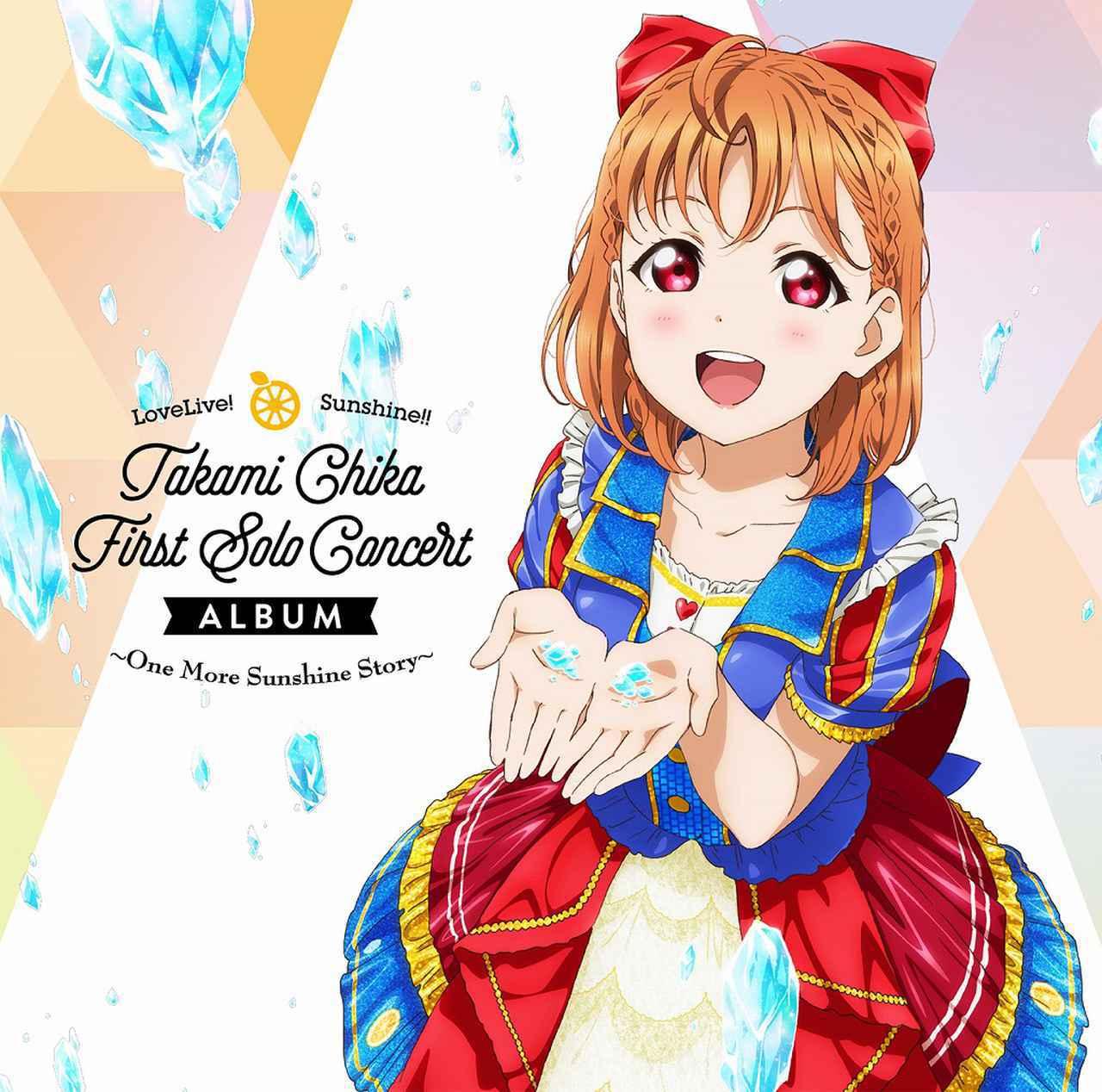 画像: LoveLive! Sunshine!! Takami Chika First Solo Concert Album ~One More Sunshine Story~ [High-Resolution] / 高海千歌 (CV.伊波杏樹) from Aqours