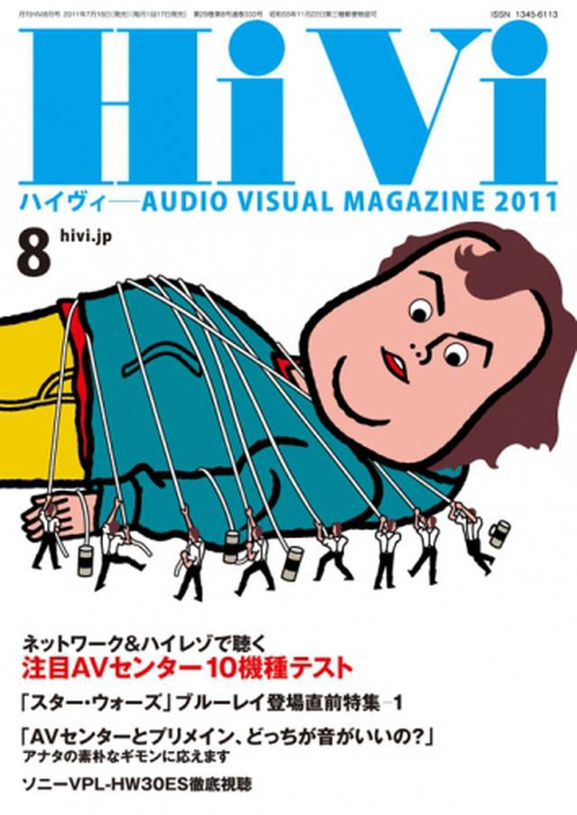 画像: 以下の記事はHiVi2011年8月号に掲載されています https://www.stereosound-store.jp/fs/ssstore/bss_reg_hv/411