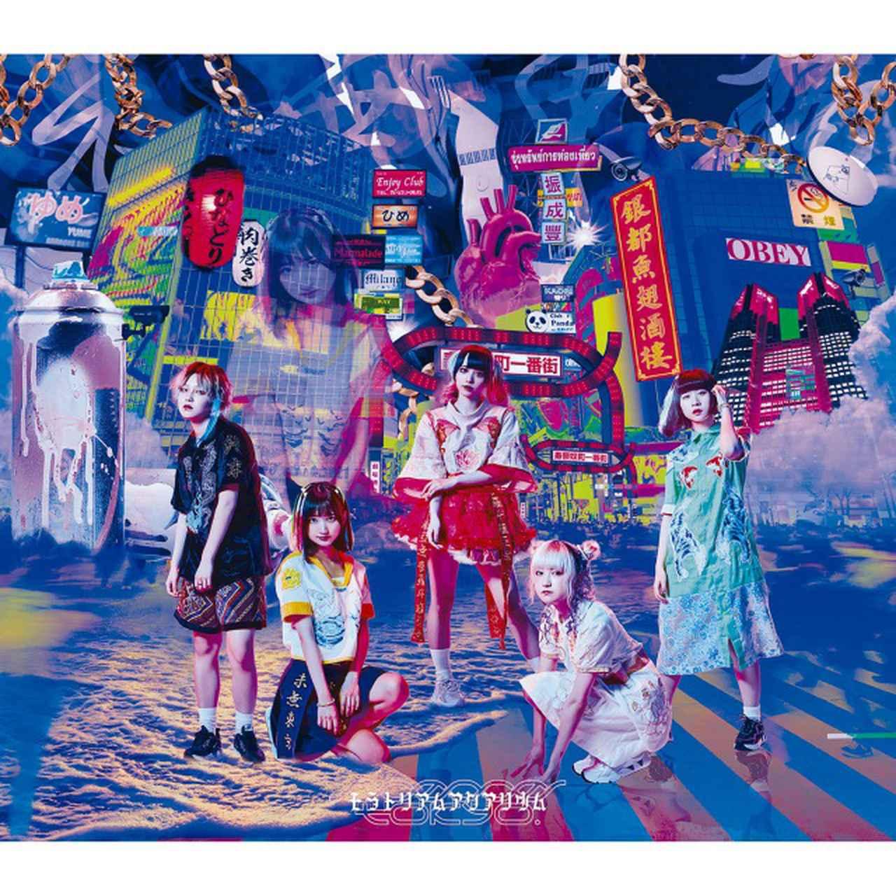 画像: モラトリアムアクアリウム / meme tokyo. on OTOTOY Music Store
