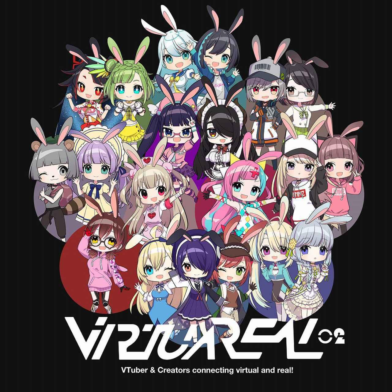画像: VirtuaREAL.02 / Various Artists