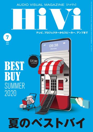 画像: HiVi 2020年7月号