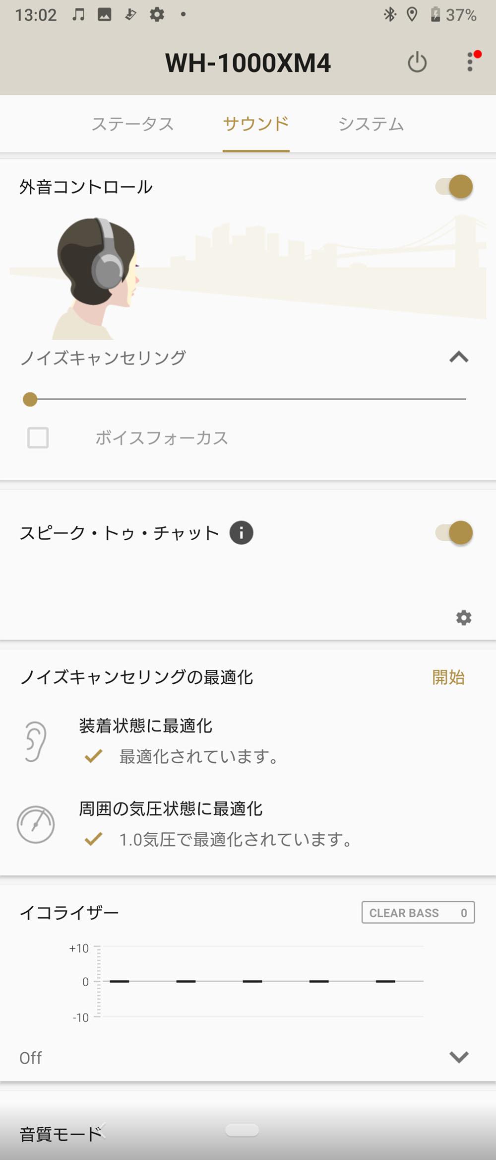 画像: 専用アプリも準備されているので、愛用スマホにインストールしてノイズキャンセリング機能のオン/オフや各種設定が可能