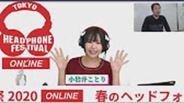 画像: 春のヘッドフォン祭2020 ONLINE (Tokyo Headphone Festival ONLINE 2020 Spring)