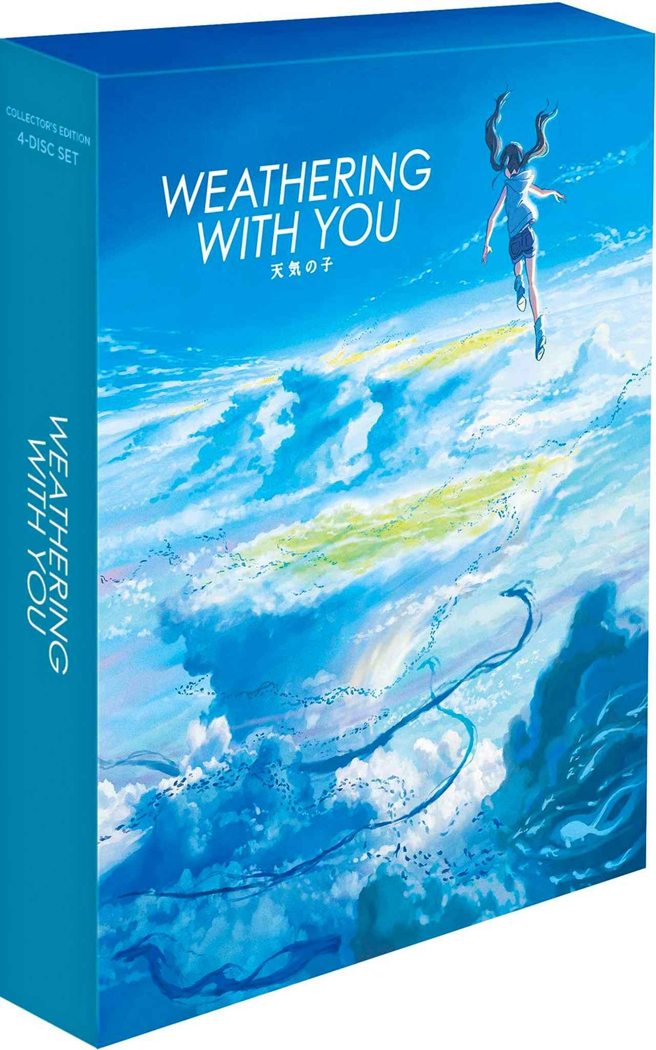 画像: 新海アニメ最新作『天気の子』【海外盤Blu-ray発売情報】