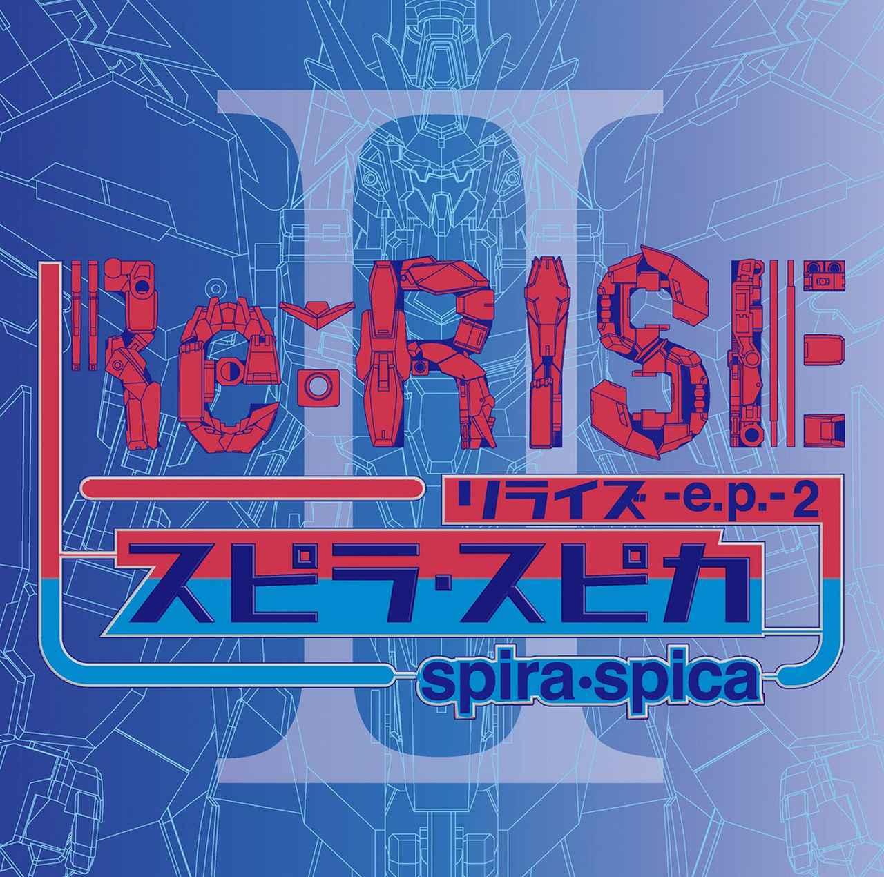 画像: Re:RISE -e.p.- 2 / スピラ・スピカ