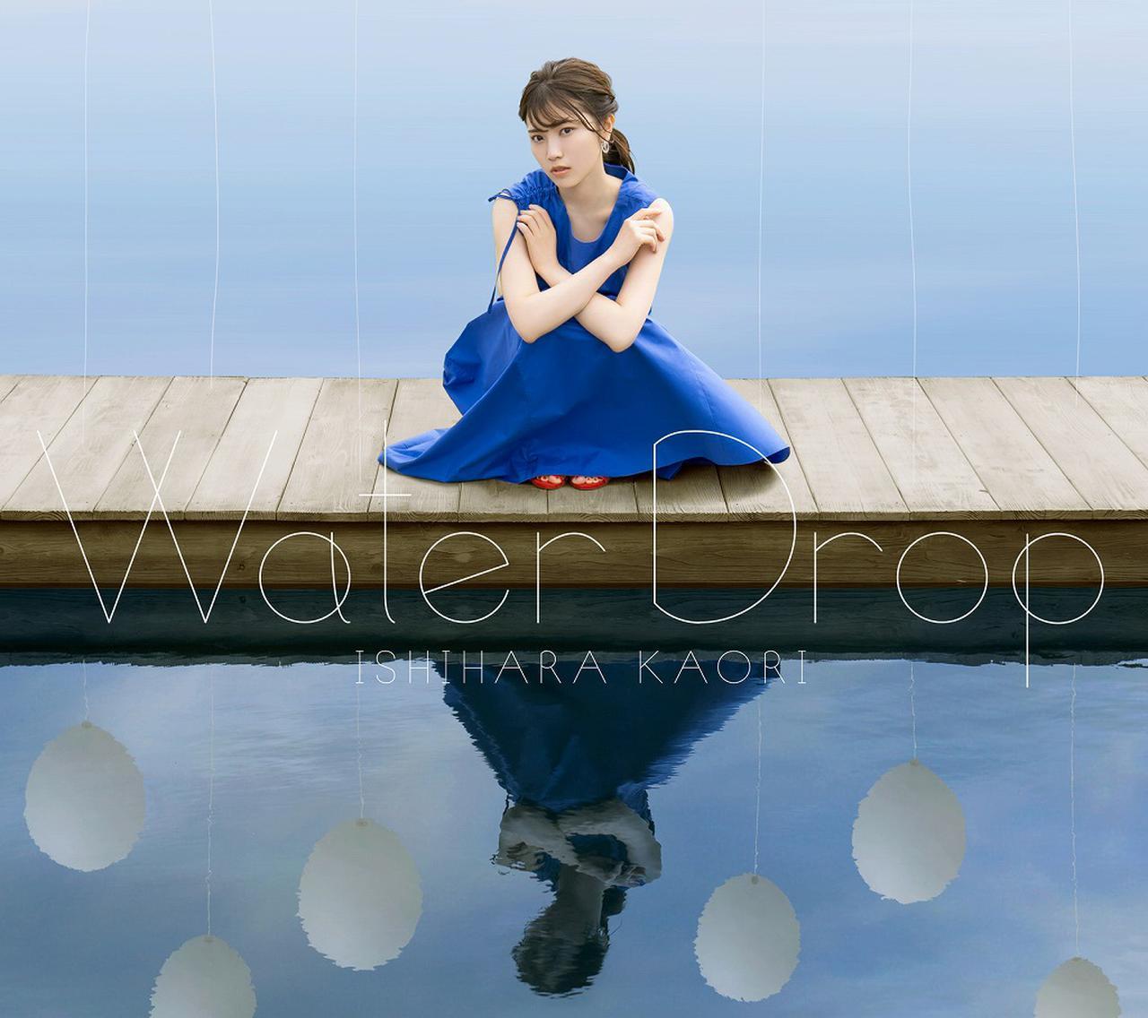 画像: Water Drop / 石原夏織