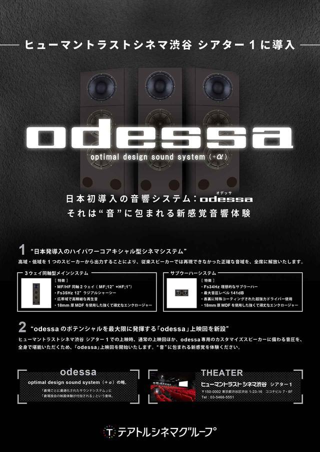 画像: 「ヒューマントラストシネマ渋谷」の「シアター1」に導入され、いま話題の「odessa」