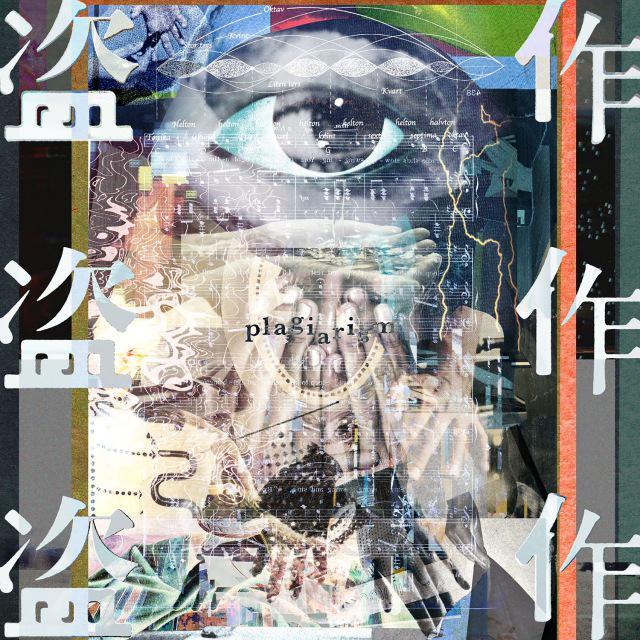 画像: 盗作 / ヨルシカ on OTOTOY Music Store