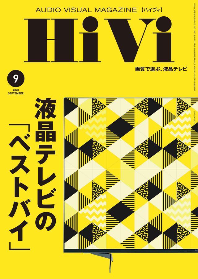 画像: HiVi9月号は8月17日発売