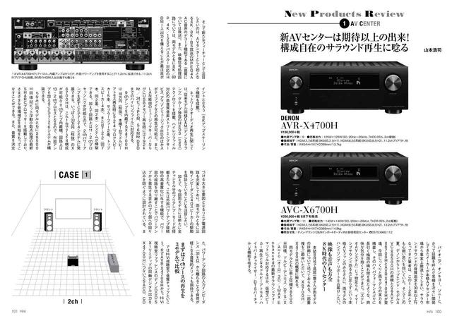 画像: サラウンド音声再生のためのプロセッサー/アンプ=AVセンターの注目製品デノンのAVC-X6700H、AVR-X4700Hを徹底試聴レビュー。特にAVC-X6700Hでは、オーバーヘッドスピーカー6本を扱う「7.1.6」構成も可能。スピーカー構成のアレンジを含め、入念なテストを行なった