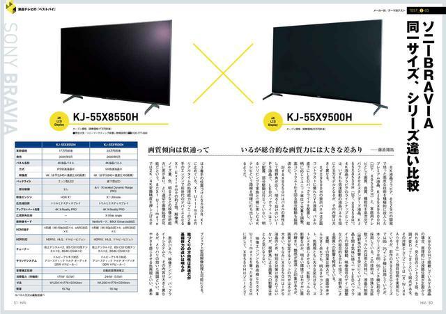 画像: どのメーカーにもシリーズ、つまりグレード違いのモデルが存在する。それらの「画質の違い」はいかほどなのか? こちらはソニーのほか、パナソニック(TH-55HX950/TH-55HX900)、東芝(55ZX740X/55M540X)について比較テストを実施
