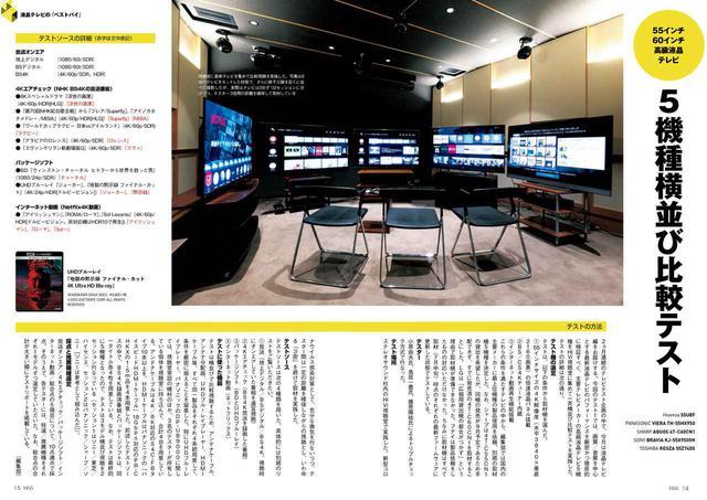 画像: 液晶テレビの比較視聴の俎上に載せられたのは、ハイセンス55U8F、パナソニックTH-55HX950、シャープ4T-C60CN1、ソニーKJ-55X9500H、東芝55Z740Xの5機種。これらを文字通りの「横並び」でチェック