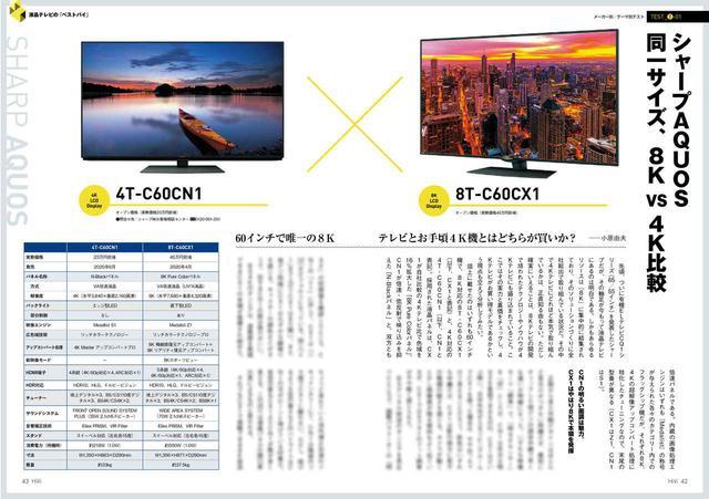 """画像: 5機種の「横並び」視聴の他にも、テーマごとの比較視聴を実施。液晶テレビで気になるのは""""手の届く""""価格になった8Kテレビの存在。4Kモデルとどのあたりに差があるのか? を検証する"""