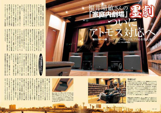 画像: 200インチスクリーンがトレードマークの作家 福井晴敏さんのホームシアター=「墨劇」がついにドルビーアトモスに対応! 6本のオーバーヘッドスピーカーを設置したその顛末とは……