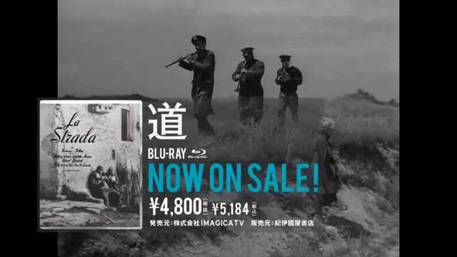 画像: Blu-ray『道』30秒CM www.youtube.com