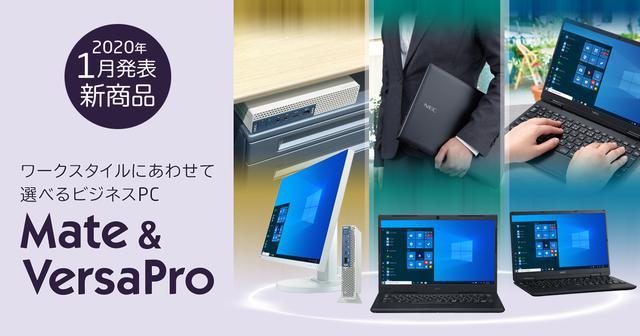 画像: NECのビジネスPC Mate & VersaPro
