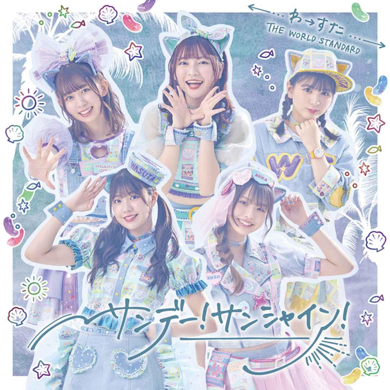 画像: サンデー!サンシャイン! / わーすた on OTOTOY Music Store