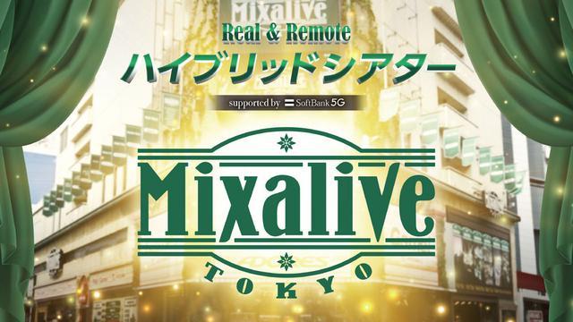 画像2: 池袋のLIVEエンターテイメントビル「Mixalive TOKYO」、5Gを使ってコンテンツ配信事業を強化