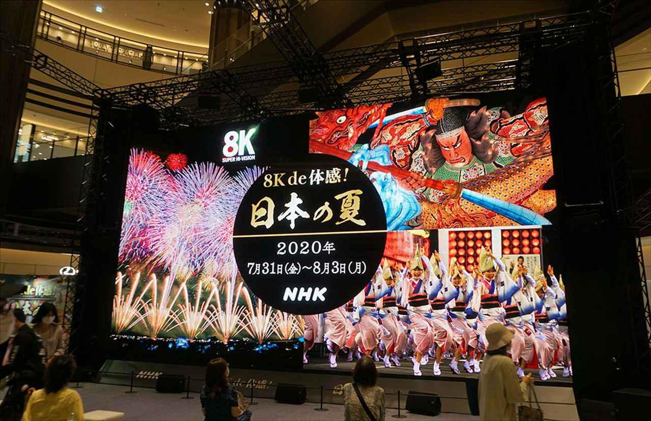 """画像: 8Kで見るお祭りは、まさにその場にいるような """"体験"""" だ。NHKが東京ミッドタウン日比谷で8K&22.2chサラウンドの上映イベントを開催中 - Stereo Sound ONLINE"""
