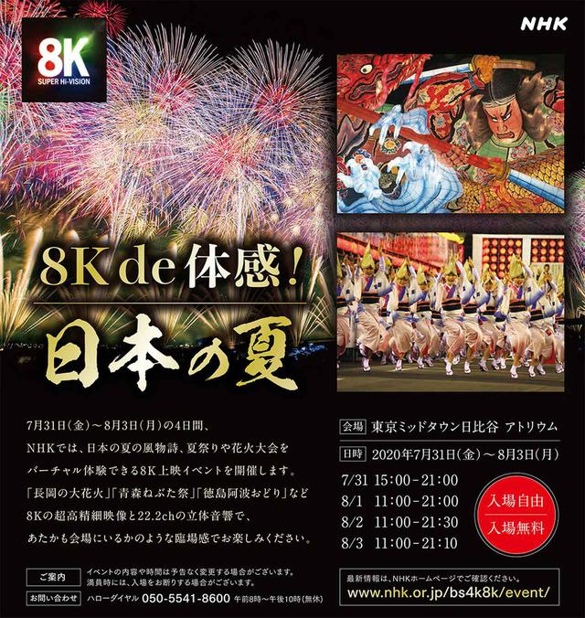 画像: 日本の夏の風物詩を、8Kの大画面と22.2chサラウンドで楽しめる。NHKが「花火大会」や「夏フェス」をバーチャル体験できる上映イベントを開催 - Stereo Sound ONLINE