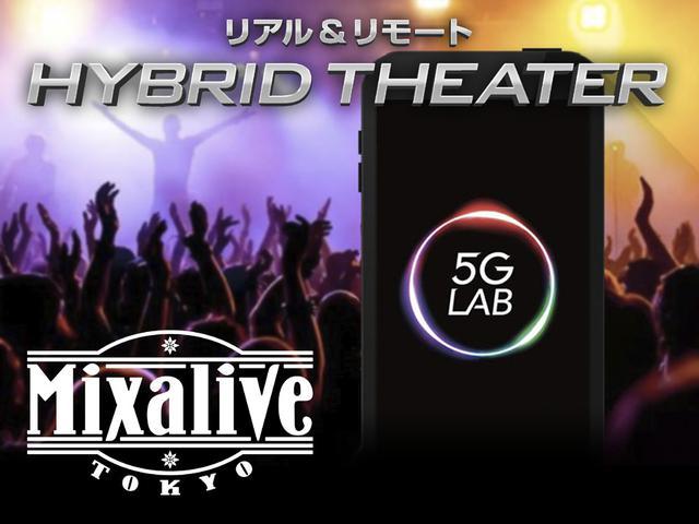 画像1: 池袋のLIVEエンターテイメントビル「Mixalive TOKYO」、5Gを使ってコンテンツ配信事業を強化