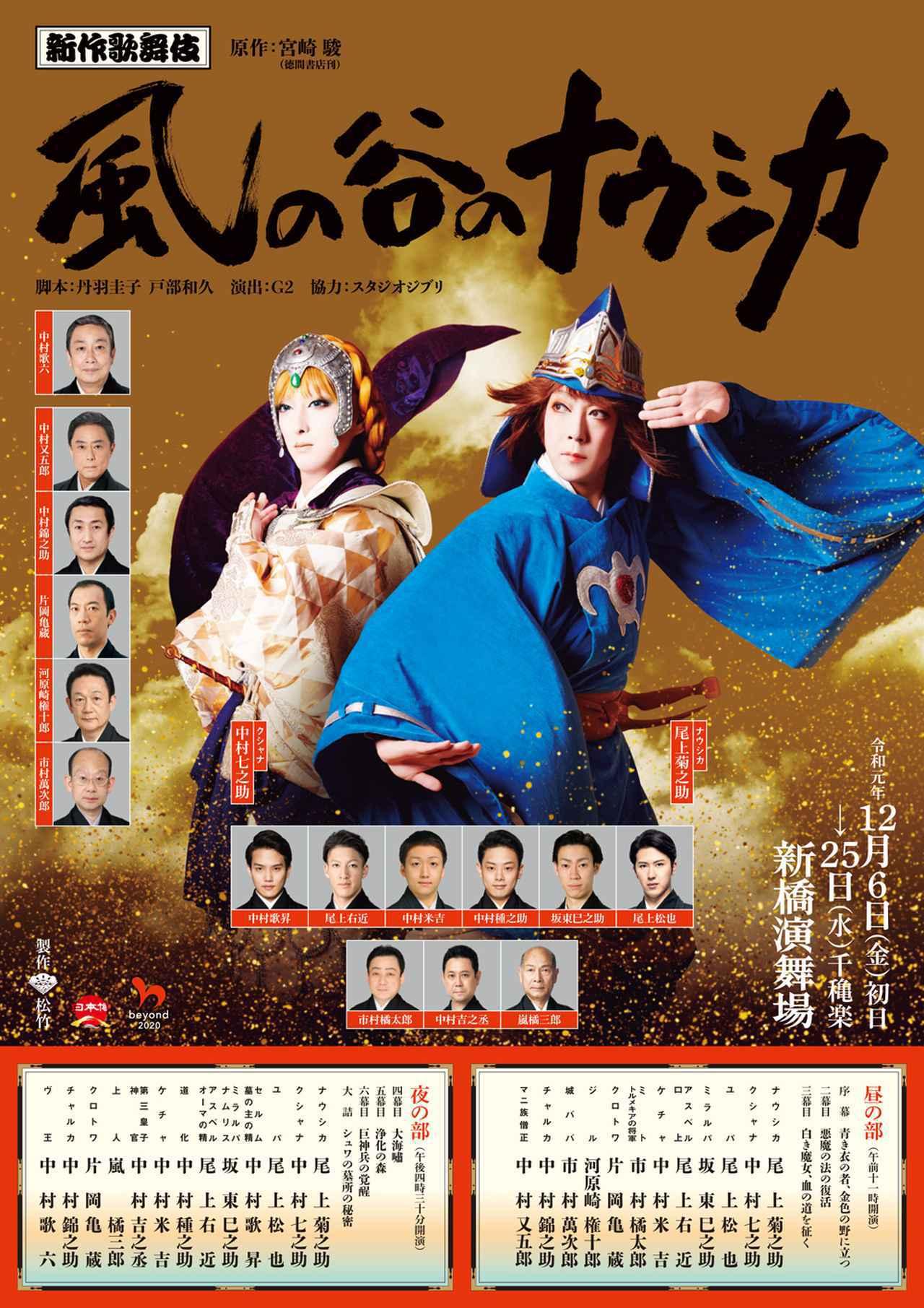 画像: 松竹の歌舞伎映像作品をオンデマンドで楽しめる! ビデオマーケットが松竹「歌舞伎オンデマンド」へ公式動画配信サービス「MIRAIL」の配信プラットフォームを提供開始