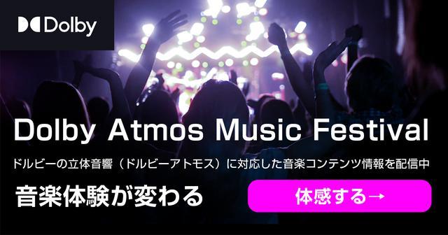画像: Dolby  | Dolby Atmos Music Festival