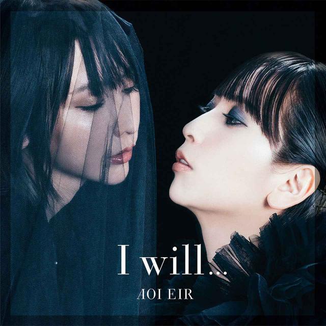 画像: I will… / 藍井エイル