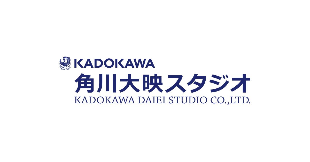 画像: 角川大映スタジオ