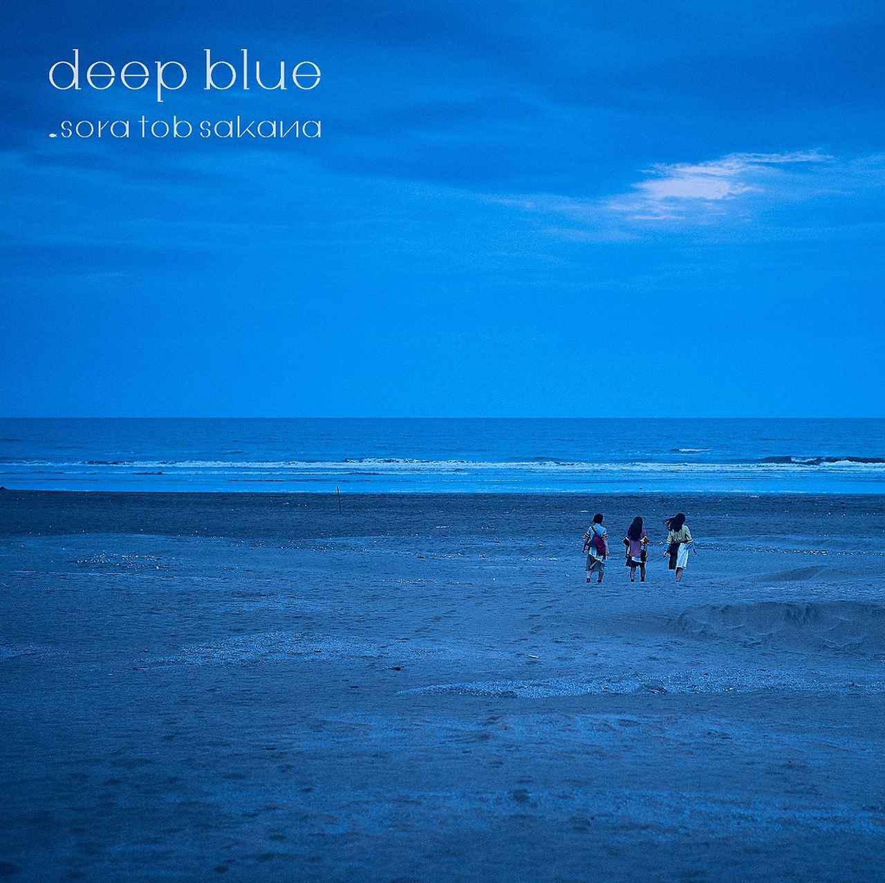 画像: deep blue / sora tob sakana