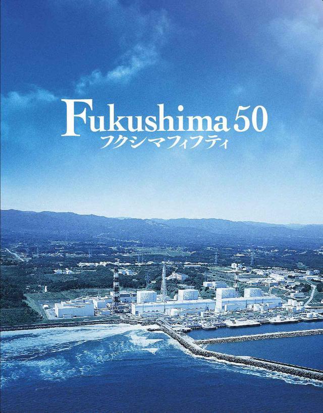 画像: 『Fukushima 50 Blu-ray豪華版(特典DVD付)』 ¥6,700(税別、KAFOKAWA/角川書店11月6日発売予定) ●本編122分●2層●カラー●16:9スコープ●2020年日本●音声:日本語Dolby True HD 5.1ch、バリアフリー音声ガイド ●映像・音声特典(予定):オーディオ・コメンタリー、メイキング、イベント映像、予告編●封入特典:特製ブックレット <出演>佐藤浩市、渡辺謙、吉岡秀隆、緒形直人、火野正平、平田満、萩原聖人、吉岡里帆、斎藤工、富田靖子、佐野史郎、安田成美 <スタッフ>監督:若松節朗、脚本:前川洋一、音楽:岩代太郎 ●製作:KADOKAWA/配給:松竹、KADOKAWA © 2020『Fukushima 50』製作委員会